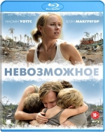 Невозможное (Blu-ray)