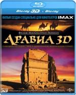 Аравия 3D