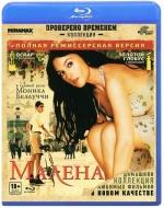 Малена Режиссерская версия (Blu-ray)
