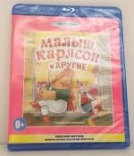Малыш, Карлсон и другие: Сборник мультфильмов (Blu-ray)