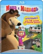 Маша и Медведь: Будьте здоровы! (Blu-ray)