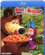 Маша и медведь: Дышите! Не дышите!
