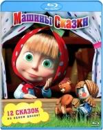 Маша и Медведь: Машины сказки, выпуски 1-2 (Blu-ray)