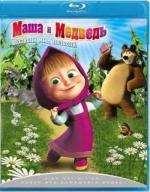 Маша и Медведь: Позвони мне, позвони! (Blu-ray)