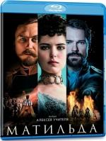 Матильда (Blu-ray)