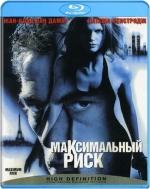 Максимальный риск (Blu-ray)