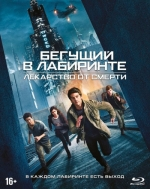 Бегущий в лабиринте: Лекарство от смерти (Blu-ray)