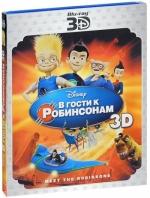 В гости к Робинсонам 3D