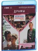 Мужчины, женщины и дети / День труда / Бедная богатая девочка (3 Blu-ray)