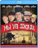 Мы из джаза (Blu-ray)