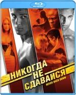 Никогда не сдавайся (Blu-ray)