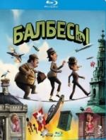 Балбесы (Blu-ray)