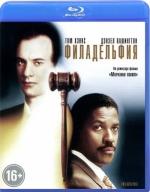 Филадельфия (Blu-ray)