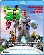 Планета 51 (Blu-ray)