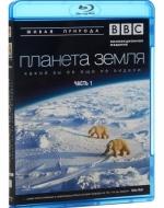 BBC: Планета Земля какой вы ее еще не видели. Часть 1 (Blu-ray)