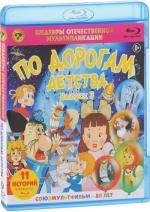 По дорогам детства: Сборник мультфильмов. Часть 3