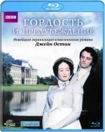 Гордость и предубеждение (Blu-ray)