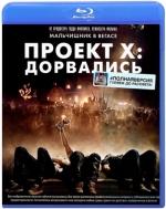 Проект Х: Дорвались (Blu-ray)