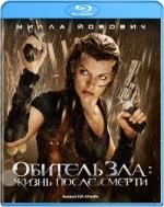 Обитель зла: Жизнь после смерти (Blu-ray)