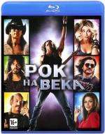 Рок на века (Blu-ray)