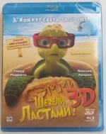 Шевели ластами! 3D (Blu-ray)