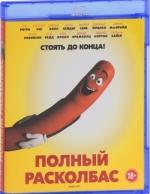 Полный расколбас (Blu-ray)