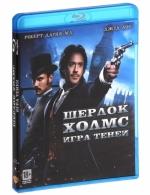 Шерлок Холмс 2: Игра теней