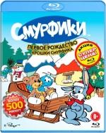 Смурфики: Первое Рождество крошки Смурфика, Серии 1-31 (Blu-ray)