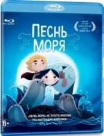 Песнь моря (Blu-ray)