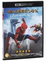 Человек-Паук: Возвращение домой (4K UHD Blu-ray)