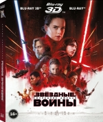 Звёздные войны: Последние джедаи 3D (Blu-ray)