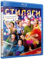 Стиляги (Blu-ray)