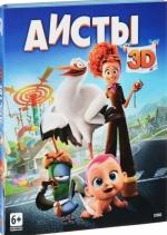 Аисты 3D (Blu-ray)