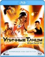 Уличные танцы (Blu-ray)