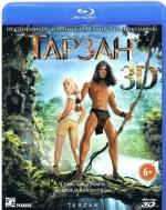 Тарзан 3D (Blu-ray)