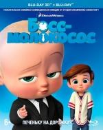 Босс-молокосос 3D + 2D (2 Blu-ray)