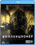 Коллекционер (Blu-ray)