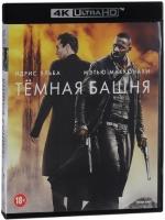 Темная башня (4K UHD Blu-ray)