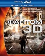 Фантом Real 3D + 2D (2 Blu-Ray)