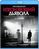 Изгоняющий дьявола (Blu-ray)