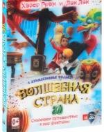 Волшебная страна 3D (Blu-ray)
