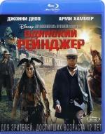 Одинокий рейнджер (Blu-ray)