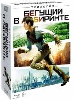 Бегущий в лабиринте. Трилогия (3 Blu-ray)