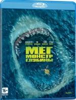 Мег: Монстр глубины (Blu-ray)