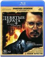 Девятые врата (Blu-ray)
