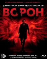 Ворон (Blu-ray)