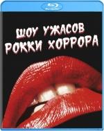 Шоу ужасов Рокки Хоррора (Blu-ray)