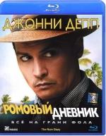 Ромовый дневник (Blu-ray)