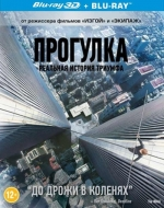 Прогулка 3D и 2D (2 Blu-ray)