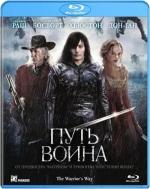 Путь воина (Blu-ray)